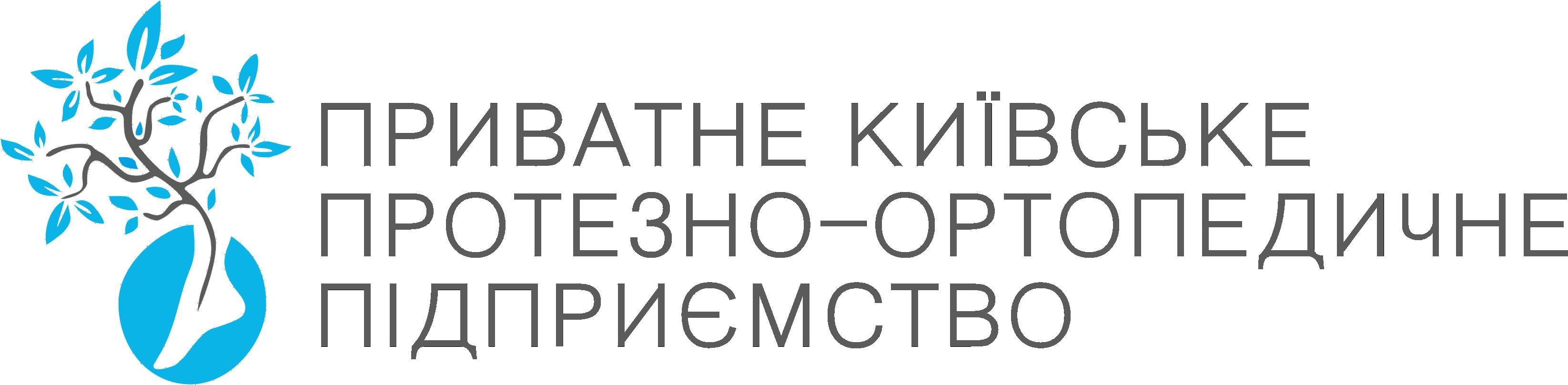 Приватне Київське протезно-ортопедичне підприємство